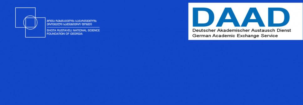 """შოთა რუსთაველის საქართველოს ეროვნული სამეცნიერო ფონდისა და გერმანიის აკადემიური გაცვლის სამსახურის ერთობლივი """"Rustaveli-DAAD""""-ის სასტიპენდიო პროგრამის საგრანტო კონკურსი"""