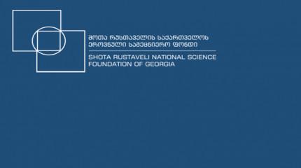 შოთა რუსთაველის საქართველოს ეროვნული სამეცნიერო ფონდის 2017 წლის საქმიანობის შემაჯამებელი კონფერენცია