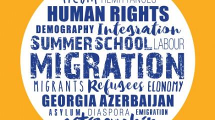 საერთაშორისო საზაფხულო სკოლა მიგრაციის საკითხებზე