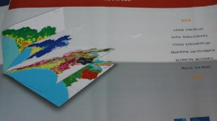 საქართვრლოს ლანდშაფტური რუკა და გეოინფორმაციული სისტემა