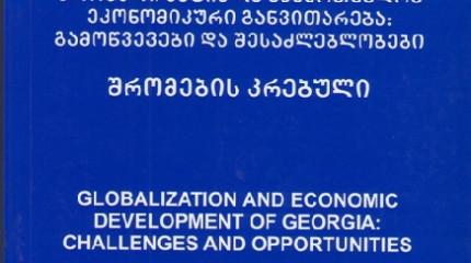 გლობალიზაცია და საქართველოს ეკონომიკური განვითარება: გამოწვევები და შესაძლებლობები