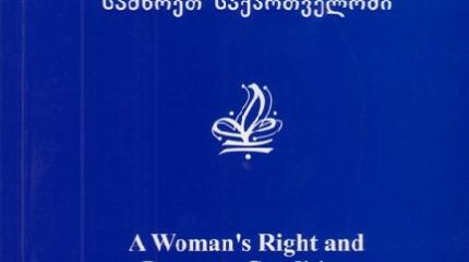 ქალის უფლებრივ-ქონებრივი მდგომარეობა სამხრეთ საქართველოში