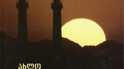"""""""ახლო აღმოსავლეთის ისტორია და მისი ურთიერთობები სამხრეთ კავკასიასთან (XIX ს. -XXI ს.-ის დასაწყისში)"""""""