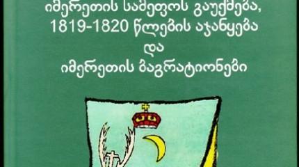 """""""იმერეთის სამეფოს გაუქმება,1819-1920 წლების აჯანყება და იმერეთის ბაგრატიონები"""""""