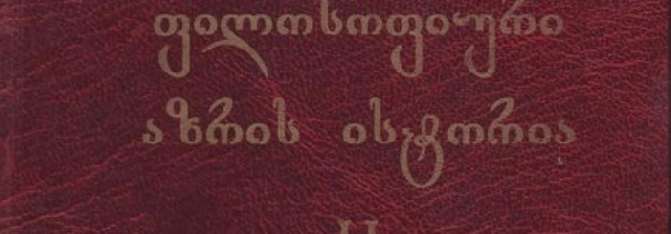 ქართული ფილოსოფიური აზრის ისტორია
