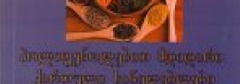 """""""პოლიფენოლებით მდიდარი ქართული სანელებლები"""""""
