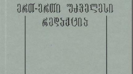 ოთხთავის ქართული თარგმანის ერთ-ერთი უძველესი რედაქცია