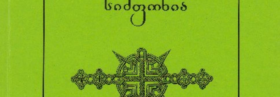 ქართული ფსალმუნის სიმფონია