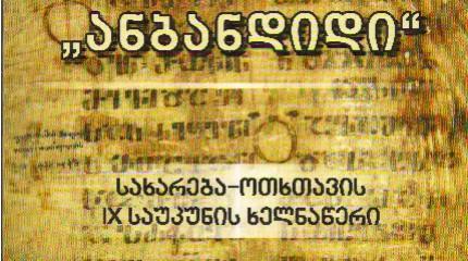 """""""ანბანდიდი""""  სახარება - ოთხთავის IX საუკუნის ხელნაწერი"""