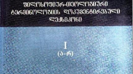 ძველქართული-ძველბერძნული ფილოსოფიურ-თეოლოგიური ტერმინოლოგიის დოკუმენტირებული ლექსიკონი (II ტომად)