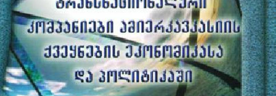 საიდუმლოდ შენახული ქართული საგანძური (ოქსფორდის ბოდლის ბიბლიოთეკის უორდროპის კოლექციის კუთვნილი მასალები), შორენა ბორაშვილი - შტოიერი
