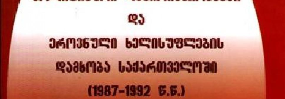 პოლიტიკური დაპირისპირებები და ეროვნული ხელისუფლების დამხობა საქართველოში (1987-1992 წ.წ.), დიმიტრი შველიძე