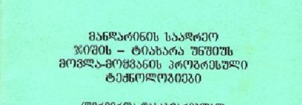 მანდარინის საადრეო ჯიშის - ტიახარა უნშიუს მოვლა - მოყვანის პროგრესული ტექნოლოგიები (ფერმერთა დასახმარებლად)