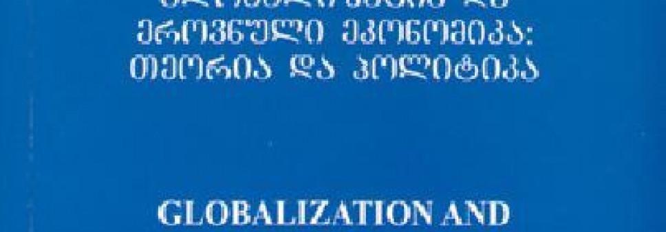 წიგნი - გლობალიზაცია და ეროვნული ეკონომიკა: თეორია და პოლიტიკა