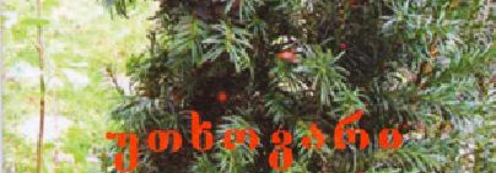 უთხოვარი (Taxus baccata L.)