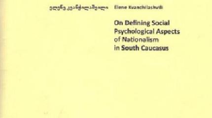 ნაციონალიზმის სოციალურ ფსიქოლოგიური ასპექტების განსაზღვრისათვის სამხრეთ კავკასიაში