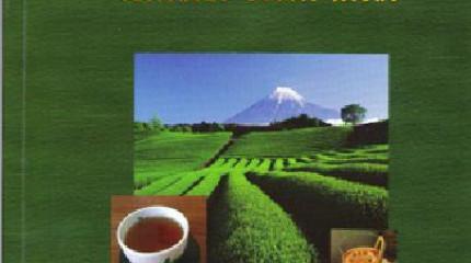 ჩაის ახალი პროდუქტების ბიოქიმია - ტექნოლოგია