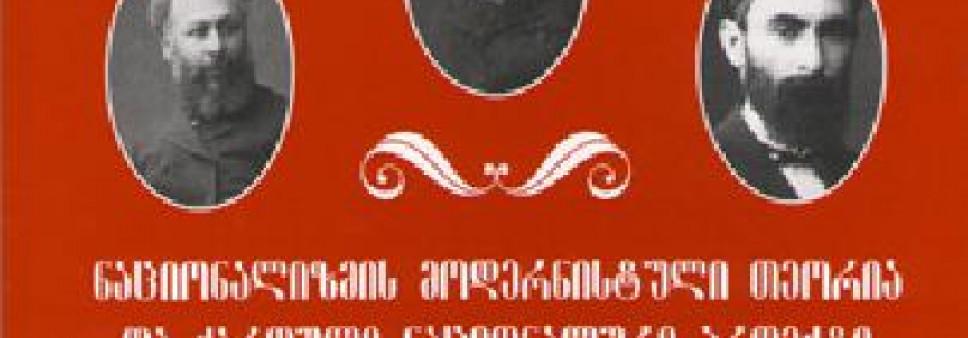 """ნაციონალიზმის მოდერნისტული თეორია და ქართული ნაციონალური პროექტი (""""თერგდალეულები""""), ირაკლი ჩხაიძე"""