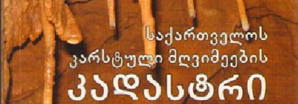 საქართველოს კარსტული მღვიმეების კადასტრი, ზურაბ ტატაშიძე, კუკური წიქარიშვილი, ჯუმბერ ჯიშკარიანი