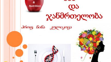 კვება და ჯანმრთელობა