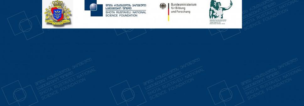 საქართველო-გერმანიის  მეცნიერების დღე