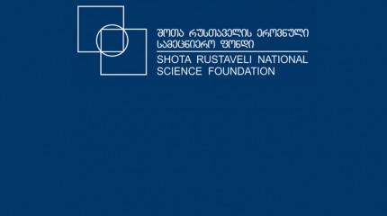 """ფონდი აანონსებს შოთა რუსთაველის ეროვნული სამეცნიერო ფონდისა და გერმანიის აკადემიური გაცვლის სამსახურის ერთობლივი """"Rustaveli-DAAD""""-ის სასტიპენდიო პროგრ ..."""