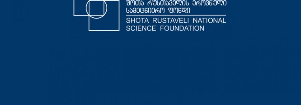 კონფერენცია - შოთა რუსთაველის ეროვნული სამეცნიერო ფონდის 2016 წლის საქმიანობის შედეგები და სამომავლო პერსპექტივები