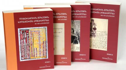 """""""ლიტერატურის მუზეუმის ხელნაწერთა აღწერილობა და დიგიტალიზაცია"""""""