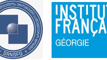 ფონდი აცხადებს შოთა რუსთაველის საქართველოს ეროვნული სამეცნიერო ფონდისა და საქართველოს ფრანგული ინსტიტუტის ერთობლივი კვლევითი სტაჟირების პროგრამის საგრ ...