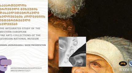 """""""საქართველოს ეროვნული მუზეუმის დასავლეთევროპული ხელოვნების კოლექციის ინტეგრირებული კვლევები""""."""