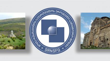 2019 წლის საქართველოს ოკუპირებული ტერიტორიების შემსწავლელი სამეცნიერო კვლევითი პროექტების ხელშეწყობისა და საერთაშორისო სამეცნიერო ღონისძიებების საგრან ...