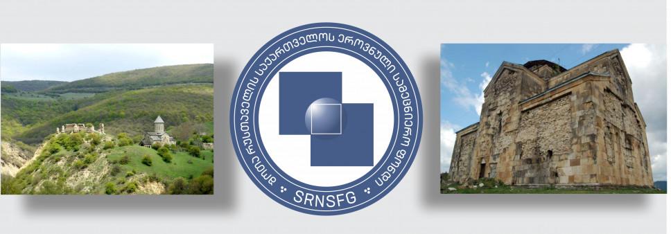 2019 წლის საქართველოს ოკუპირებული ტერიტორიების შემსწავლელი სამეცნიერო კვლევითი პროექტების ხელშეწყობისა და საერთაშორისო სამეცნიერო ღონისძიებების საგრანტო კონკურსის შედეგები