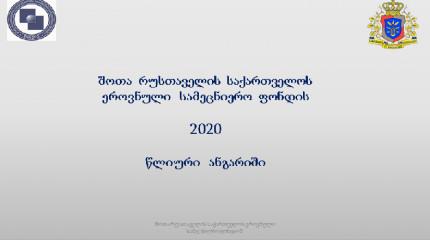 შოთ რუსთაველის საქართველოს ეროვნული სამეცნიერო ფონდის 2020 წლის ანგარიში