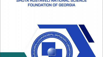 შოთა რუსთაველის საქართველოს ეროვნული სამეცნიერო ფონდის 2018 წლის წლიური ანგარიში