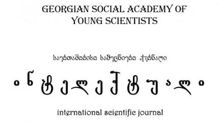 საერთაშორისო სამეცნიერო ჟურნალი ინტელექტუალი