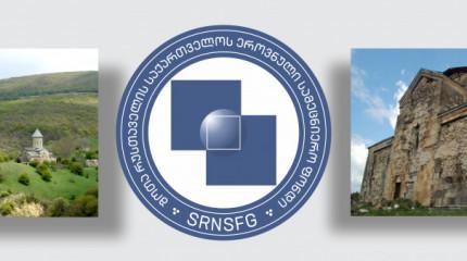 ფონდი აცხადებს  2021 წლის საქართველოს ოკუპირებული ტერიტორიების შემსწავლელი სამეცნიერო კვლევითი პროექტების ხელშეწყობისა და საერთაშორისო სამეცნიერო ღონი ...