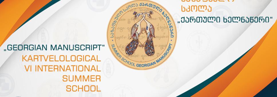 """VI საერთაშორისო საზაფხულო სკოლა  """"ქართული ხელნაწერი"""""""