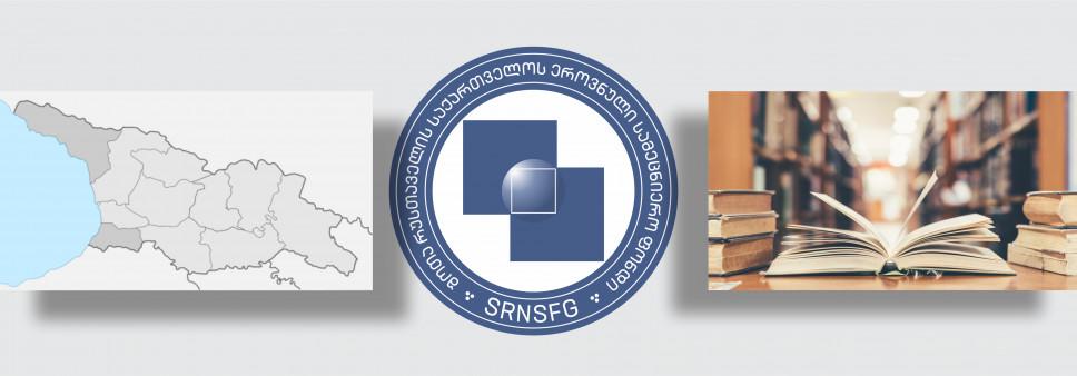 ფონდი აცხადებს  საქართველოს საზღვრისპირა რეგიონების შემსწავლელი სამეცნიერო კვლევითი პროექტების ხელშეწყობისა და საერთაშორისო სამეცნიერო ღონისძიებების საგრანტო კონკურსს