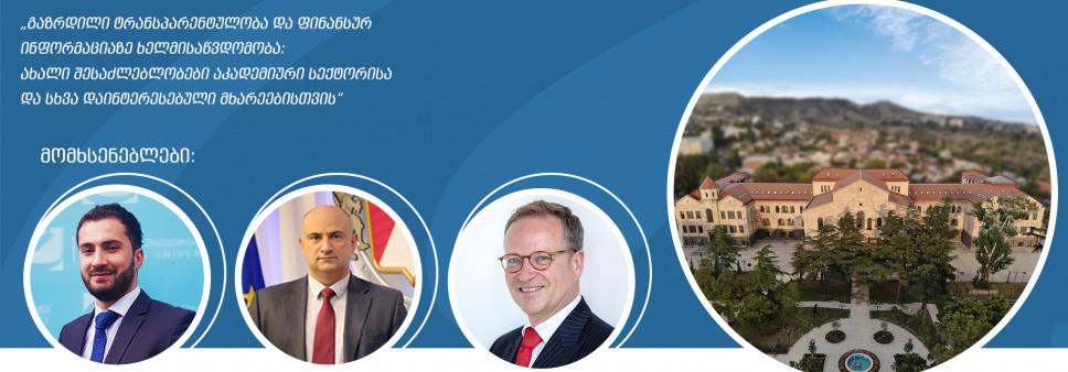 პირველი საერთაშორისო სამეცნიერო-პრაქტიკული კონფერენცია