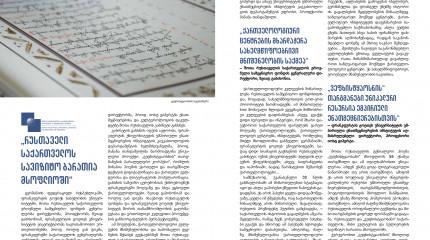 ჟურნალ NATIONAL GEOGRAPHIC - საქართველოს ოქტომბრის თვის ნომერი