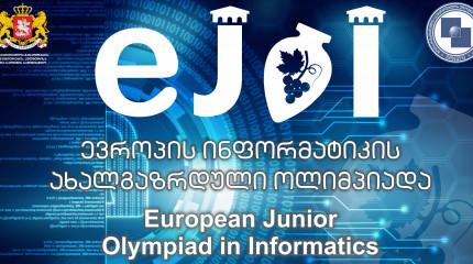 ევროპის ინფორმატიკის მე-4 ახალგაზრდული ოლიმპიადის გამარჯვებულები
